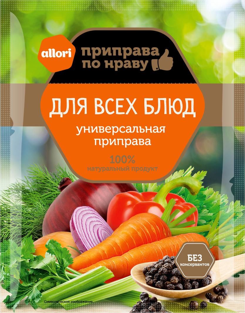 Приправа универсальная Allori Приправа по нраву Для всех блюд, 50 г приправа универсальная gusly