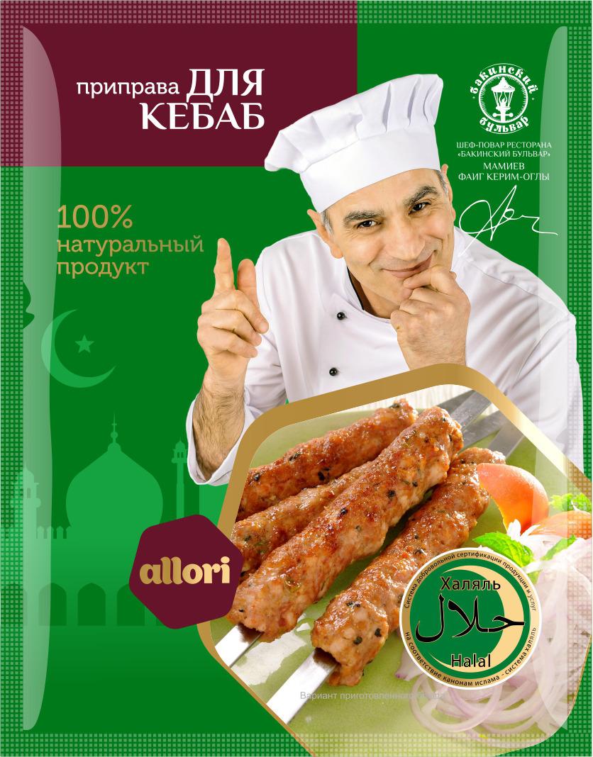 Приправа для кебаб Allori Халяль, 15 г