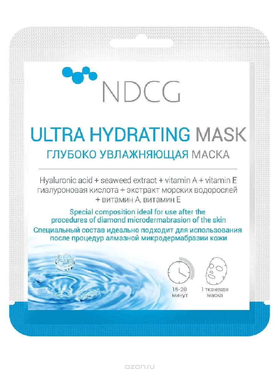 Маска косметическая NDCG Увлажнение, комплект масок для лица маска для лица увлажняющая lady henna маска для лица увлажняющая