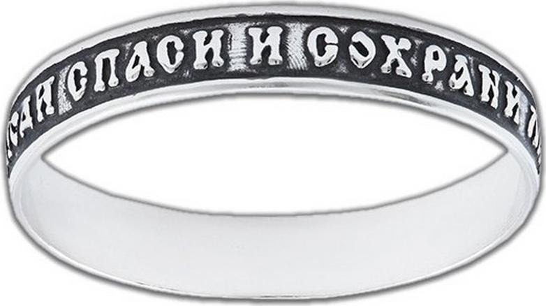 Кольцо Диамида Наперстная молитва, серебро 925, 18, 6101-096СереброСеребряное кольцо 925 пробы, покрытие: Част. чернение • Не замеряйте замерзшие пальцы, в этот момент их размер отличается от обычного. Для точного определения размера, замеряйте ваш палец в конце дня, когда его размер является наибольшим. • Определите, размер какого пальца вам необходимо узнать. Помолвочные и обручальные кольца принято носить на безымянном пальце правой руки. • Если вам подходят два размера, стоит выбрать больший. • Если сустав шире самого пальца – измеряйте диаметр сустава. • Если вы хотите приобрести кольцо с ободком шире 4 мм, его размер должен быть примерно на полразмера больше обычного.