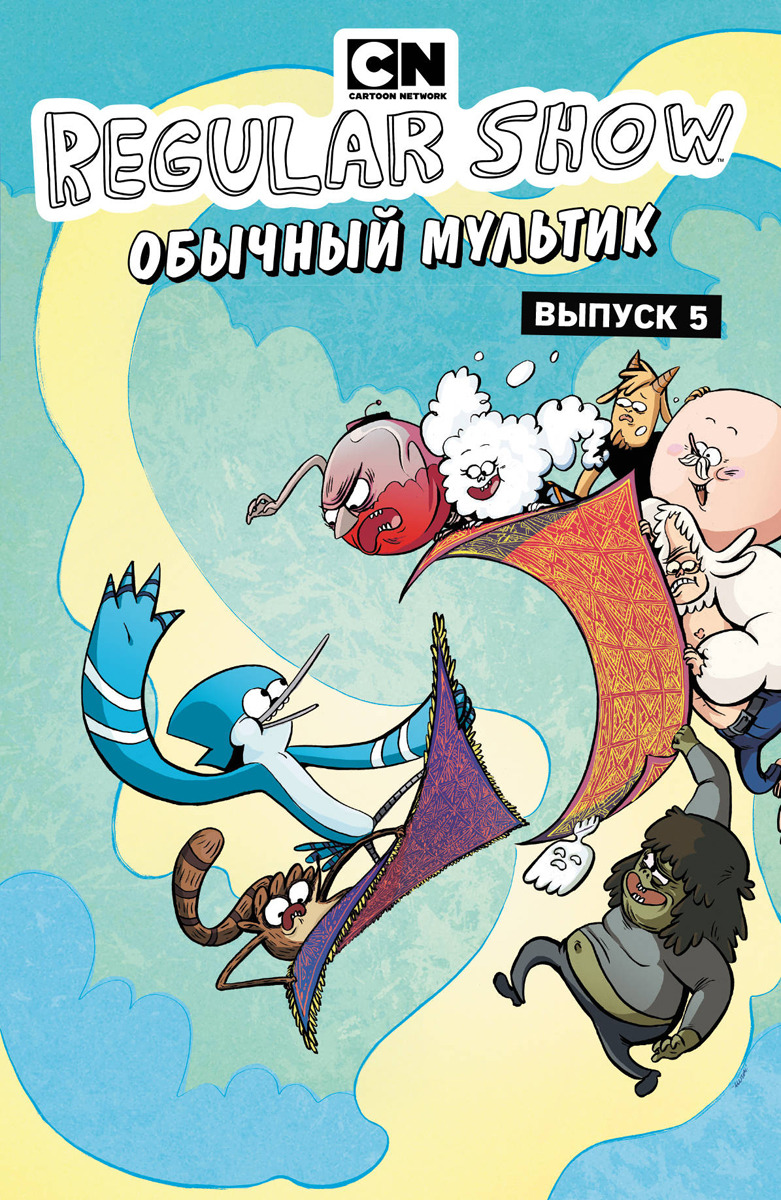 Джей Куинтел Обычный мультик. Комикс. Выпуск 5