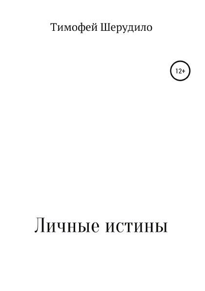 Тимофей Шерудило Личные истины
