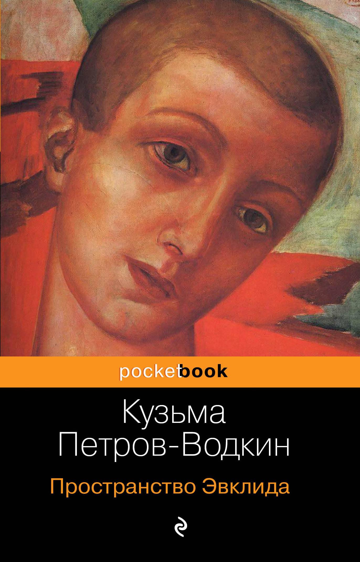 К. Петров-Водкин Пространство Эвклида