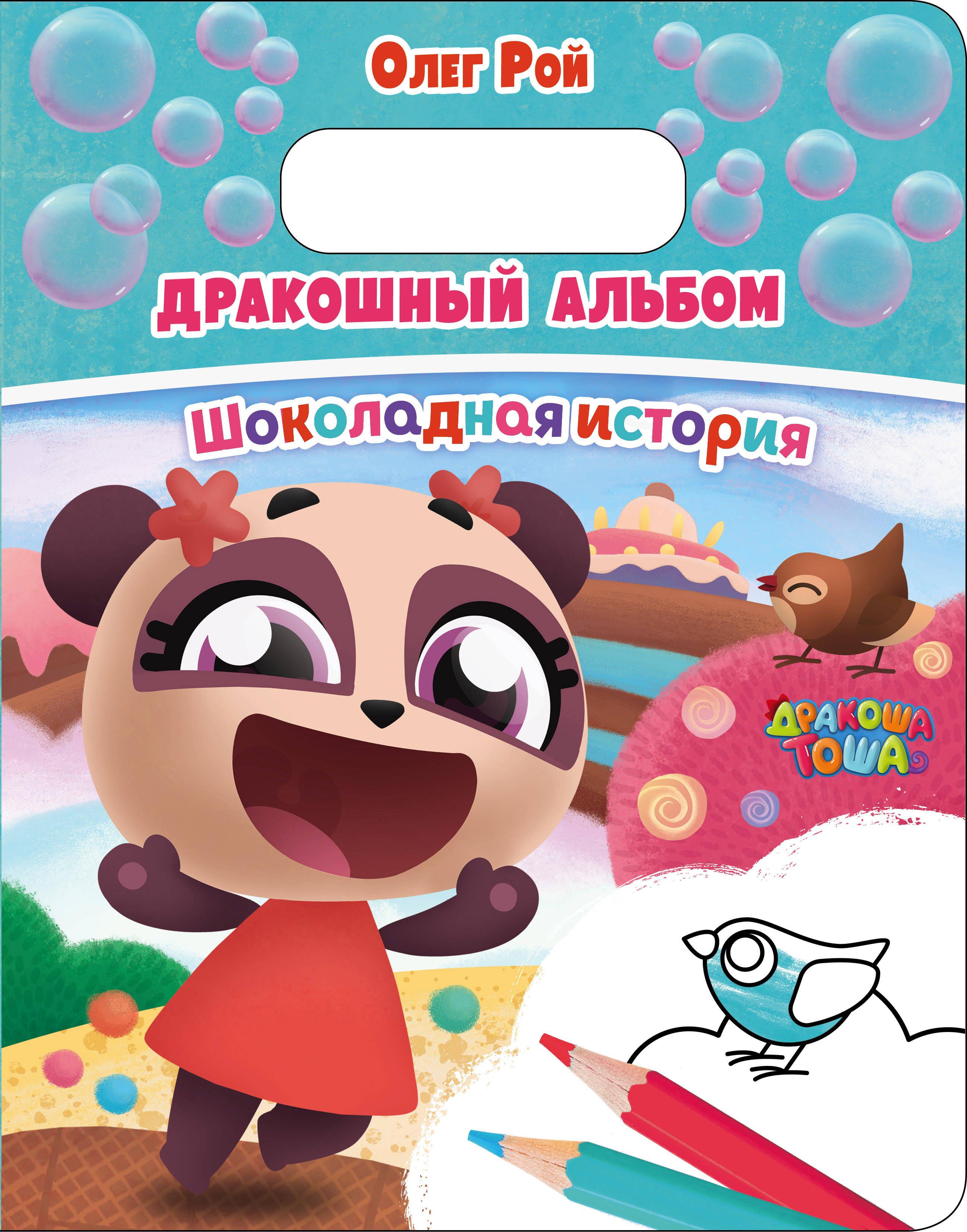 Рой Олег. Дракошный альбом. Шоколадная история
