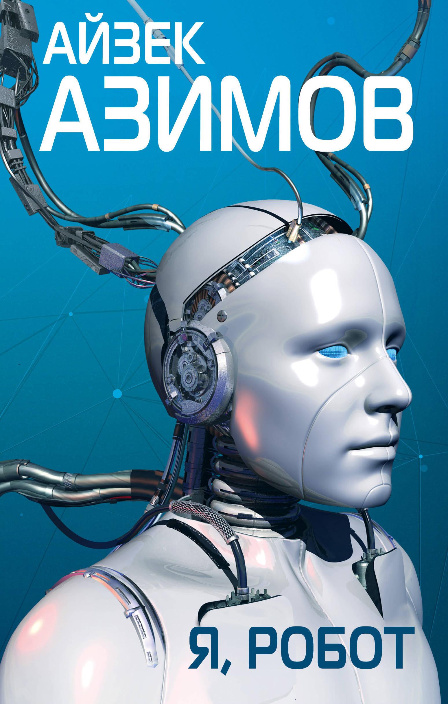Азимов Айзек Я, робот азимов а я робот
