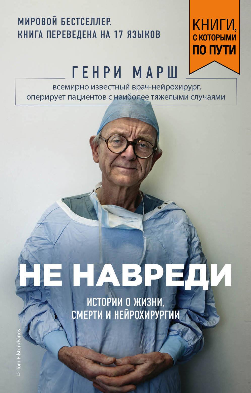 Отзывы о книге Не навреди. Истории о жизни, смерти и нейрохирургии