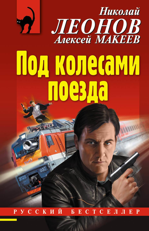 Леонов Николай Иванович, Макеев Алексей Викторович Под колесами поезда
