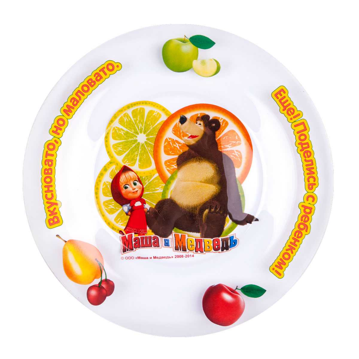"Тарелка ""Маша и Медведь"" ЦИТРУС, 20 см"
