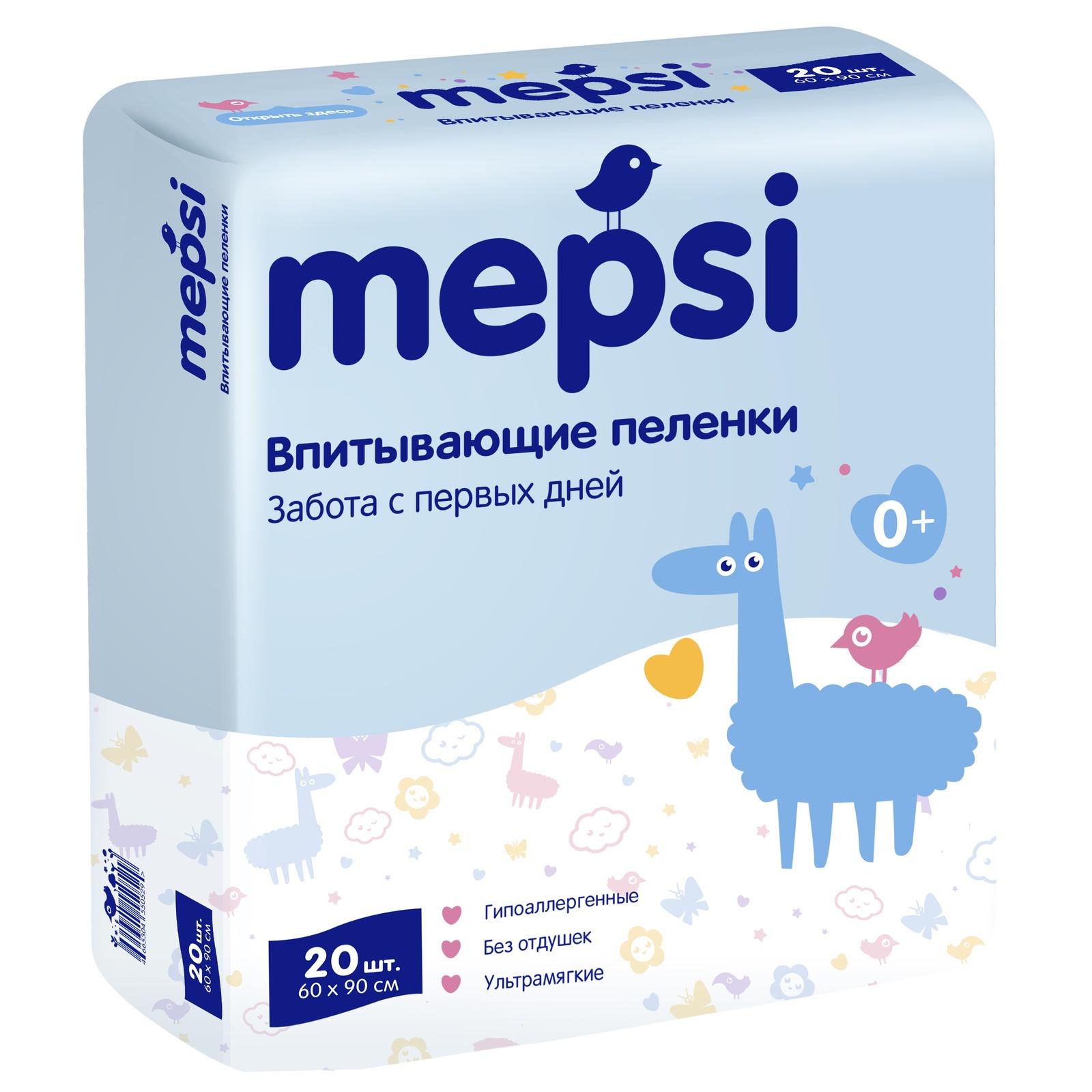 Пеленки детские впитывающие Mepsi, 0160, 60х90, 20 шт