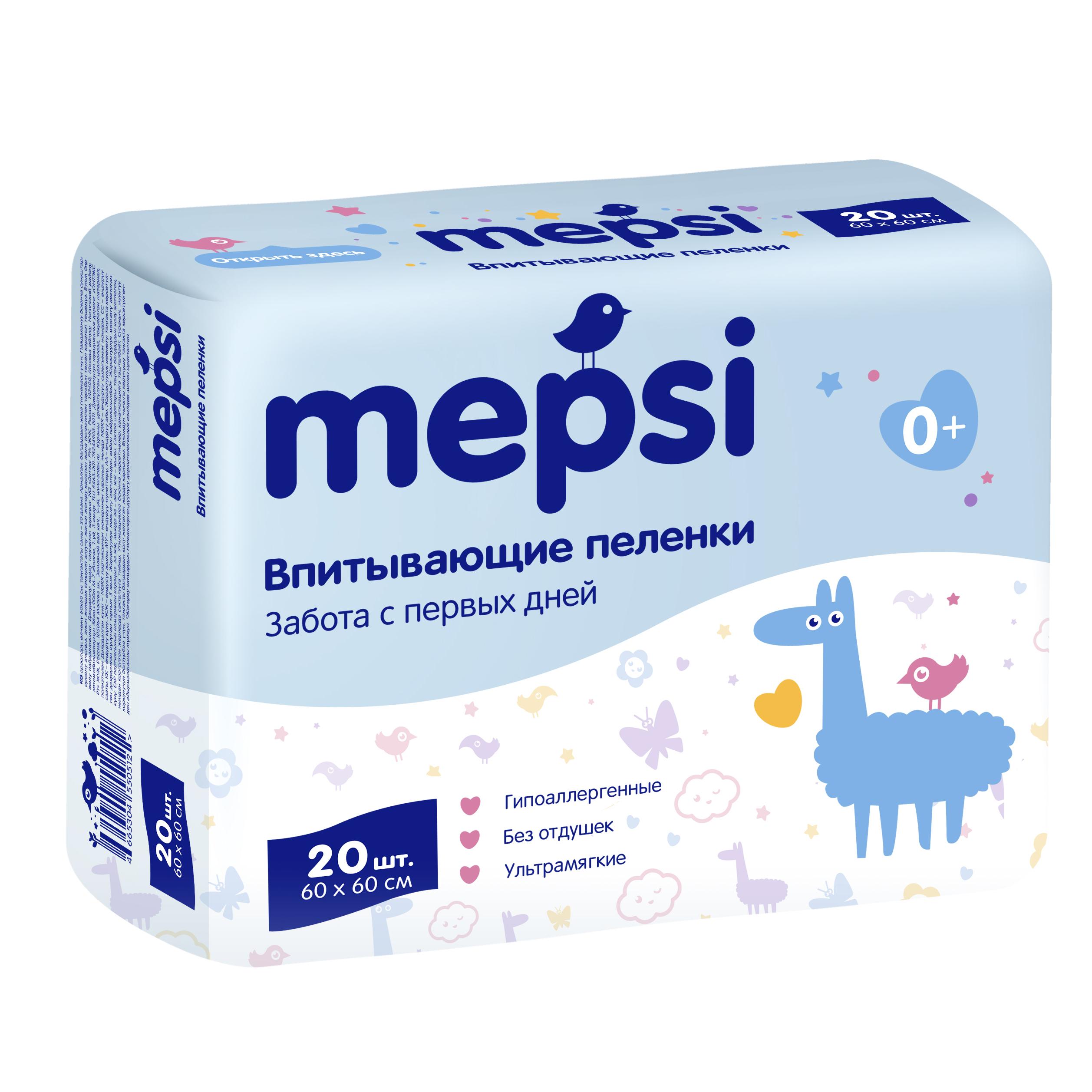 Пеленки детские впитывающие Mepsi, 60х60, 20 шт
