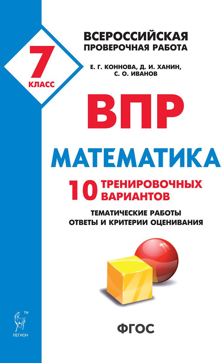 Математика. 7 класс. ВПР. 10 тренировочных вариантов