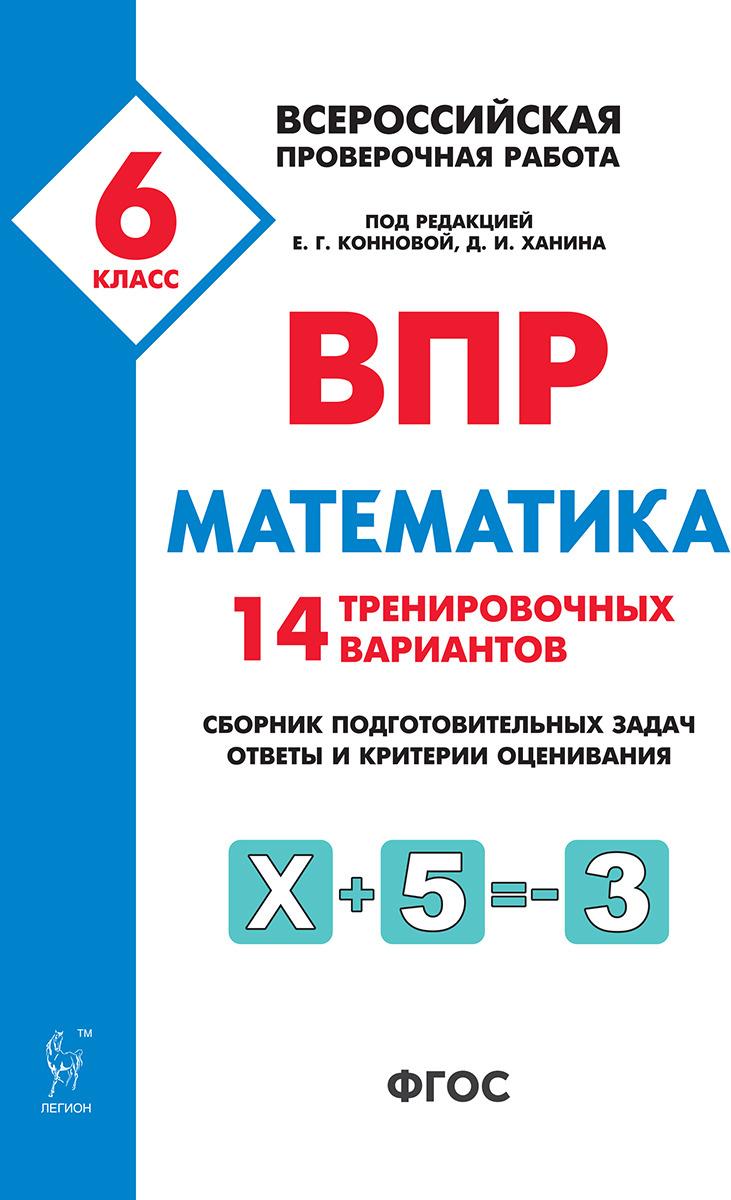 Математика. 6 класс. ВПР. 14 тренировочных вариантов.