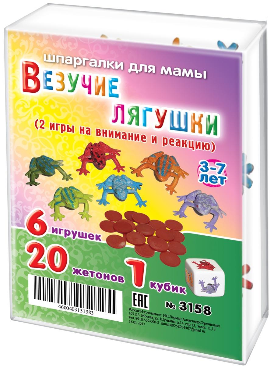 """Настольная игра Шпаргалки для мамы Везучие лягушки 3-7 лет для детей в дорогу обучающая развивающая игра3158Как научить ребенка БЫСТРО ДУМАТЬ? Попробуйте отличную игру с игрушками и кубиками.6 игрушек-лягушек (4 см) + 1 кубик (2 см) + 6 пластиковых карточек (8*5 см).Игра с кубиком. Всех лягушек ставят на центр стола. Игроки по очереди бросают 1 кубик и забирают со стола ту лягушку, чей """"портрет"""" выпал на кубике. Или игроки бросают кубик и забирают нужную лягушку наперегонки (!). Кто к концу игры наберет больше лягушек, - выиграл.Игра с карточками. Все 6 лягушек стоят на столе. Карточки лежат картинками вниз. Игроки запоминают цвета лягушек. 1 игрок переворачивает карточку, и игроки наперегонки (!) громко называют цвет лягушки, которой нет на карточке. Кто первым правильно крикнул - забирает карточку себе. Теперь 2 игрок переворачивает карточку... Игра продолжается, пока на столе не останется карточек. Кто в конце наберет больше карточек - выиграл. Не забудьте про призы (изюм, курага, сушки, дольки яблока...)!Карманная игра и простые правила - удобно заниматься и брать с собой!"""