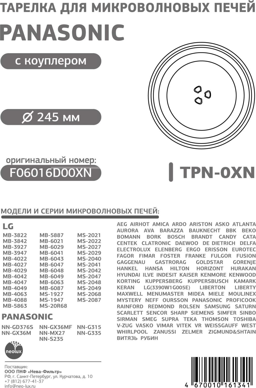 Neolux TPN-0XNтарелка для СВЧ Panasonic (245 мм с коуплером) Neolux