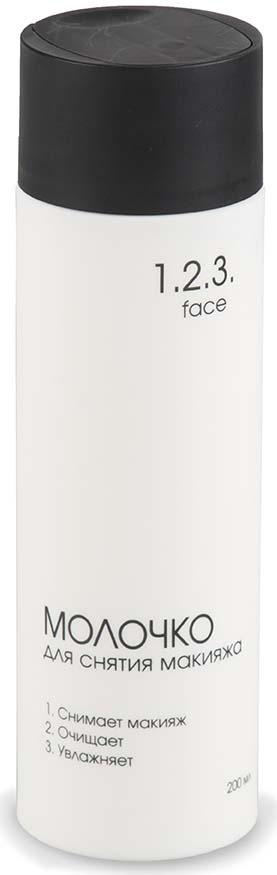 Молочко для снятия макияжа 1.2.3., 200 мл