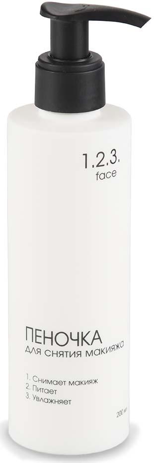 Пенка для снятия макияжа 1.2.3., 200 мл