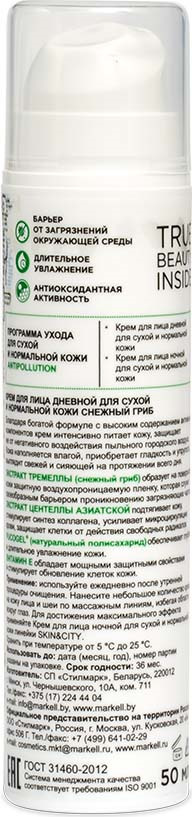 Дневной крем для лица Markell Natural Skin&CityСнежный гриб, для сухой и нормальной кожи, 50 мл Markell