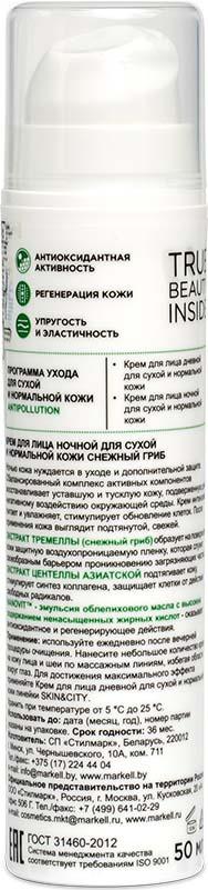 Ночной крем для лица Markell Natural Skin&CityСнежный гриб, для сухой и нормальной кожи, 50 мл Markell