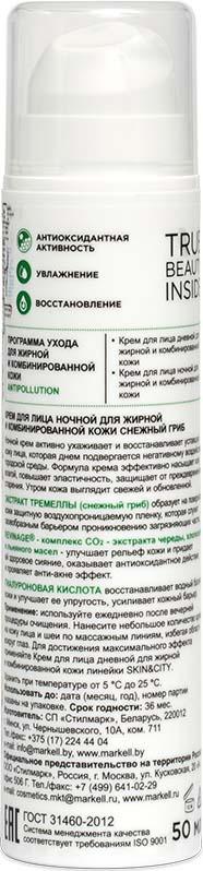 Ночной крем для лица Markell Natural Skin&CityСнежный гриб, для жирной и комбинированной кожи, 50 мл Markell