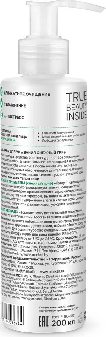 Гель-крем для умывания Markell Natural Skin&CityСнежный гриб, 200 мл Markell