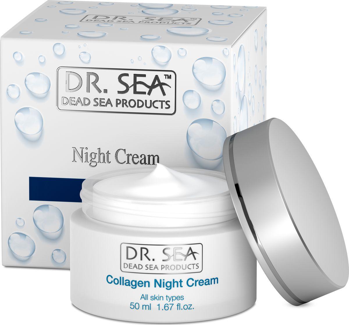 Ночной антивозрастной крем для лица Dr.Sea, с коллагеном и минералами Мертвого моря, ночь, для всех типов кожи, 50 мл