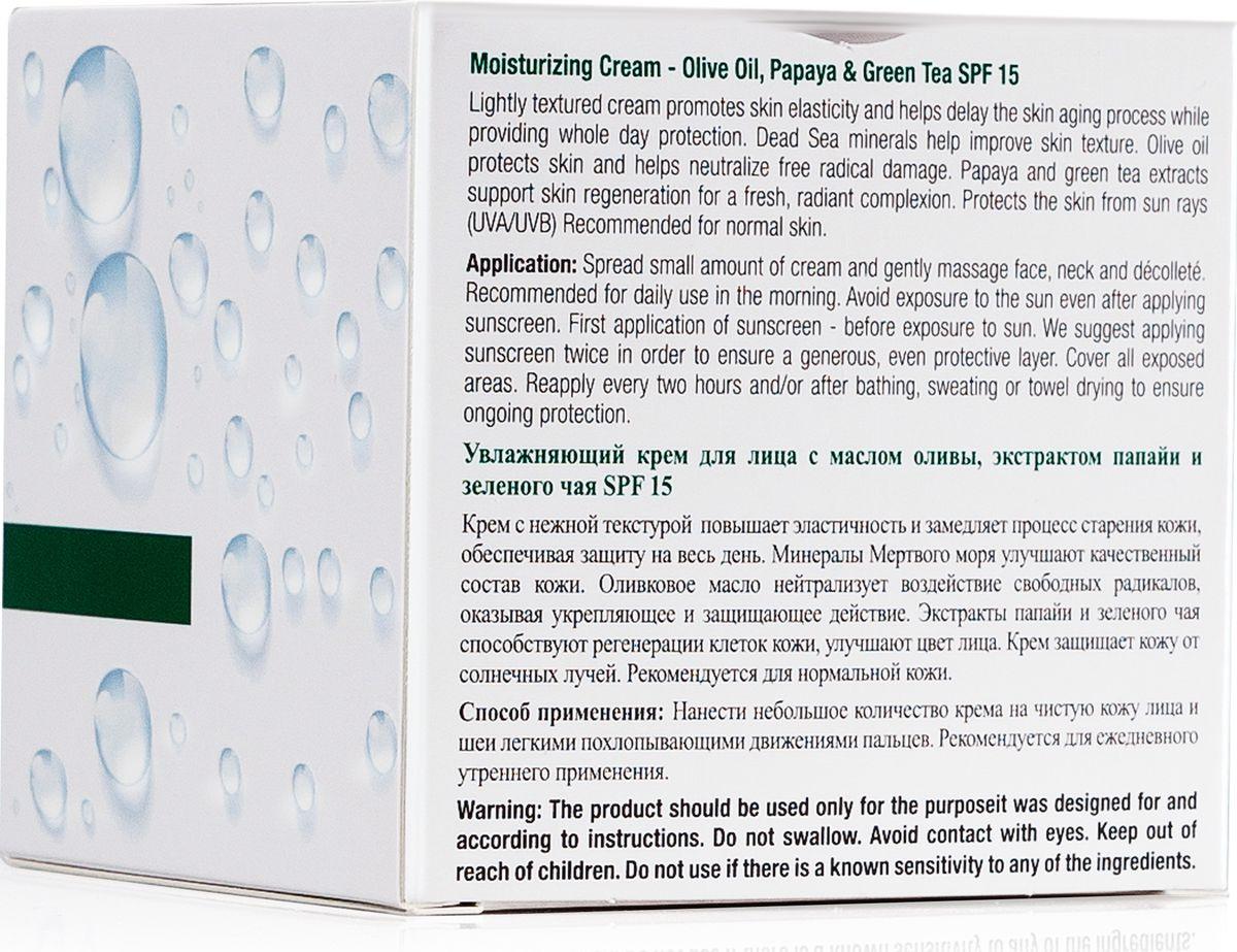 Увлажняющий крем для лица Dr.  Sea, с маслом оливы, экстрактами папайи и зеленого чая SPF15, день, для нормальной кожи, 50 мл Dr. Sea