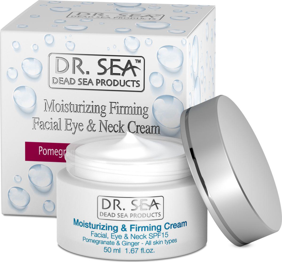 Увлажняющий и укрепляющий крем для лица, глаз и шеи Dr. Sea, с экстрактами граната и имбиря SPF15,для всех типов кожи,50 мл