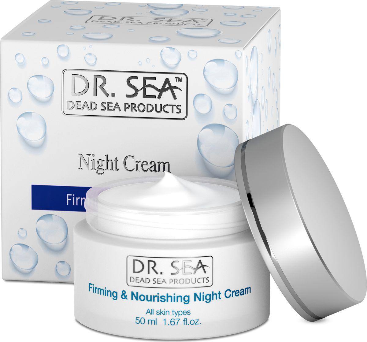 Укрепляющий и питательный ночной крем Dr. Sea, с витамином Е, пантенолом и минералами Мертвого моря, для всех типов кожи, 50 мл
