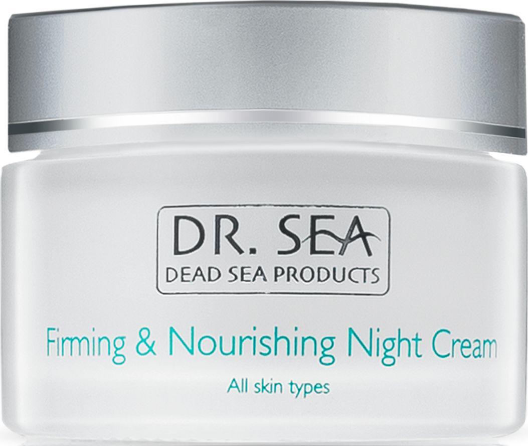 Укрепляющий и питательный ночной крем Dr.  Sea, с витамином Е, пантенолом и минералами Мертвого моря, для всех типов кожи, 50 мл Dr. Sea