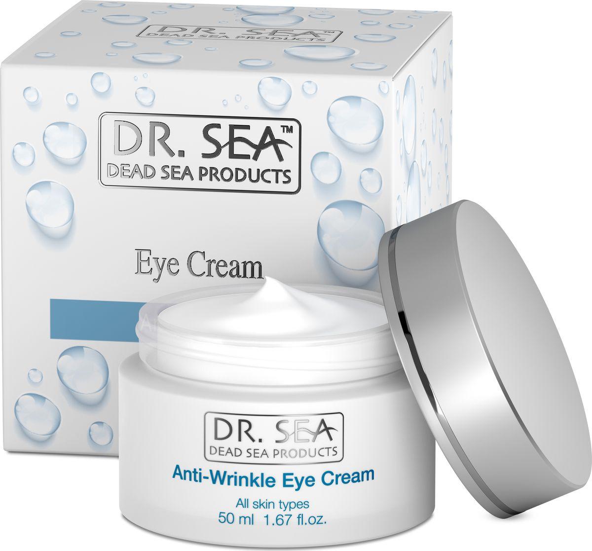 Крем для ухода за кожей Dr. Sea 204