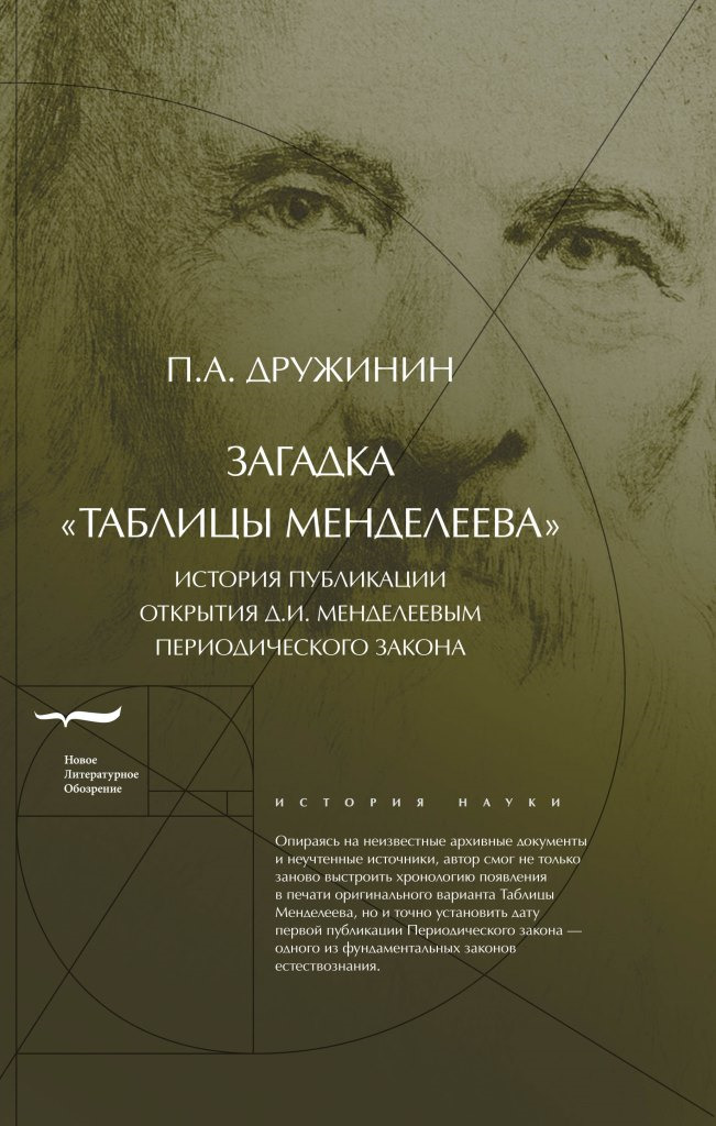 """П.А.Дружинин Загадка """"Таблицы Менделеева"""""""