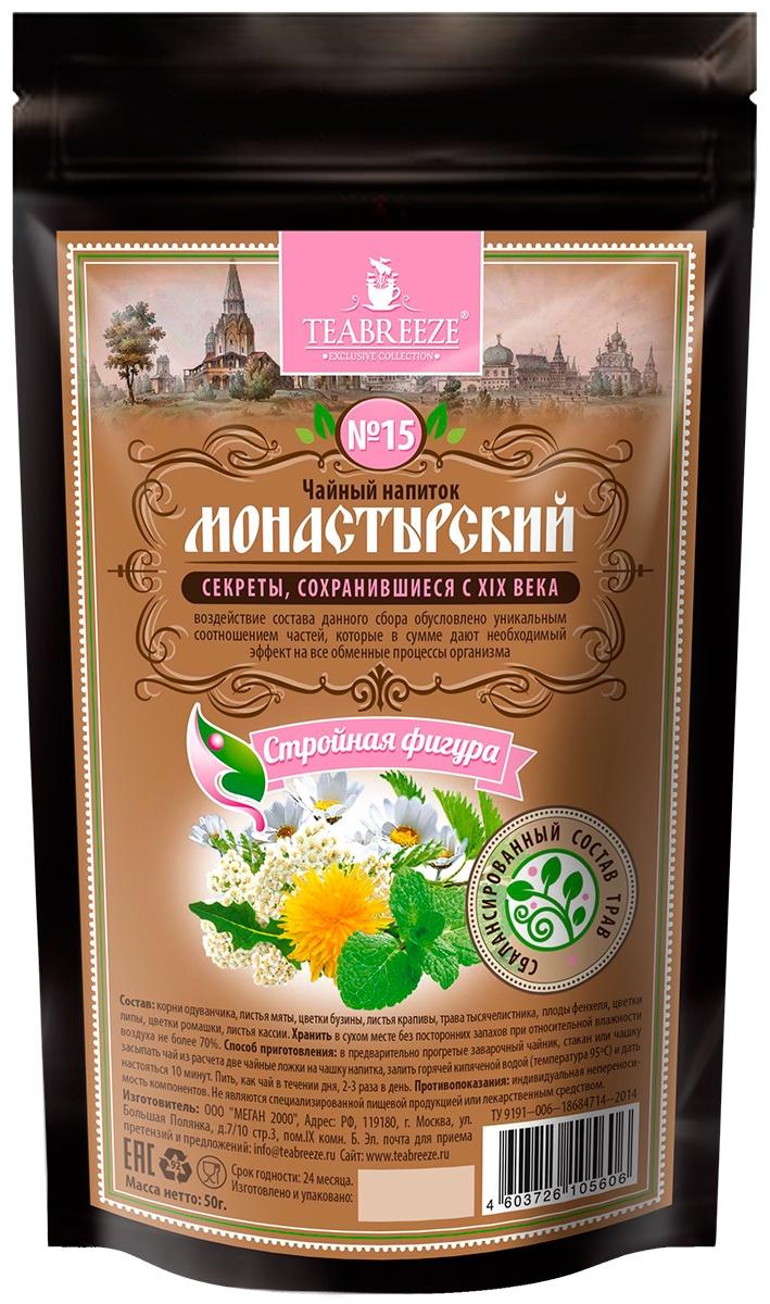 Чайный напиток TEABREEZE МОНАСТЫРСКИЙ №15 СТРОЙНАЯ ФИГУРА, 50 г. цена