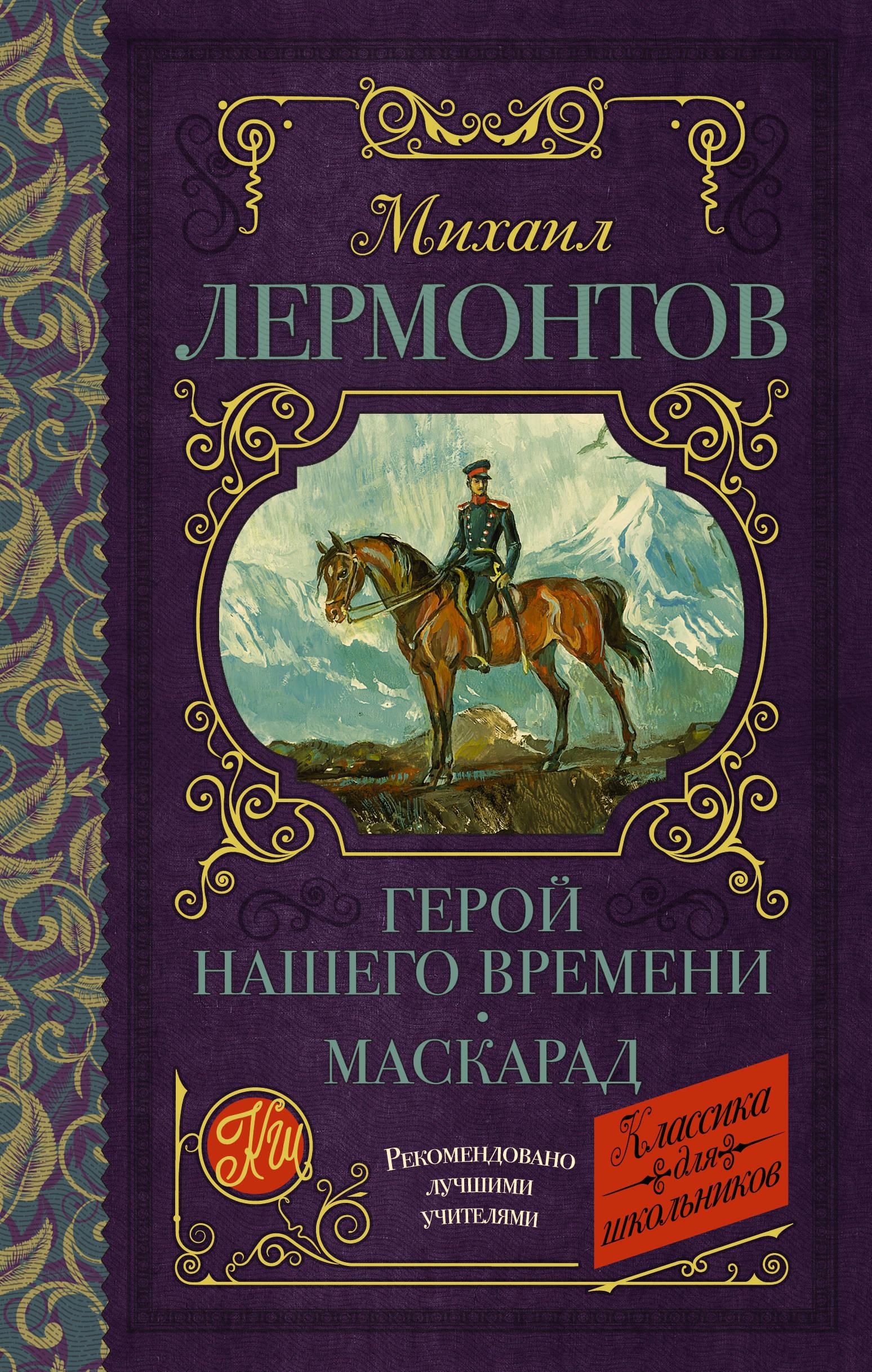 М. Ю. Лермонтов Герой нашего времени. Маскарад