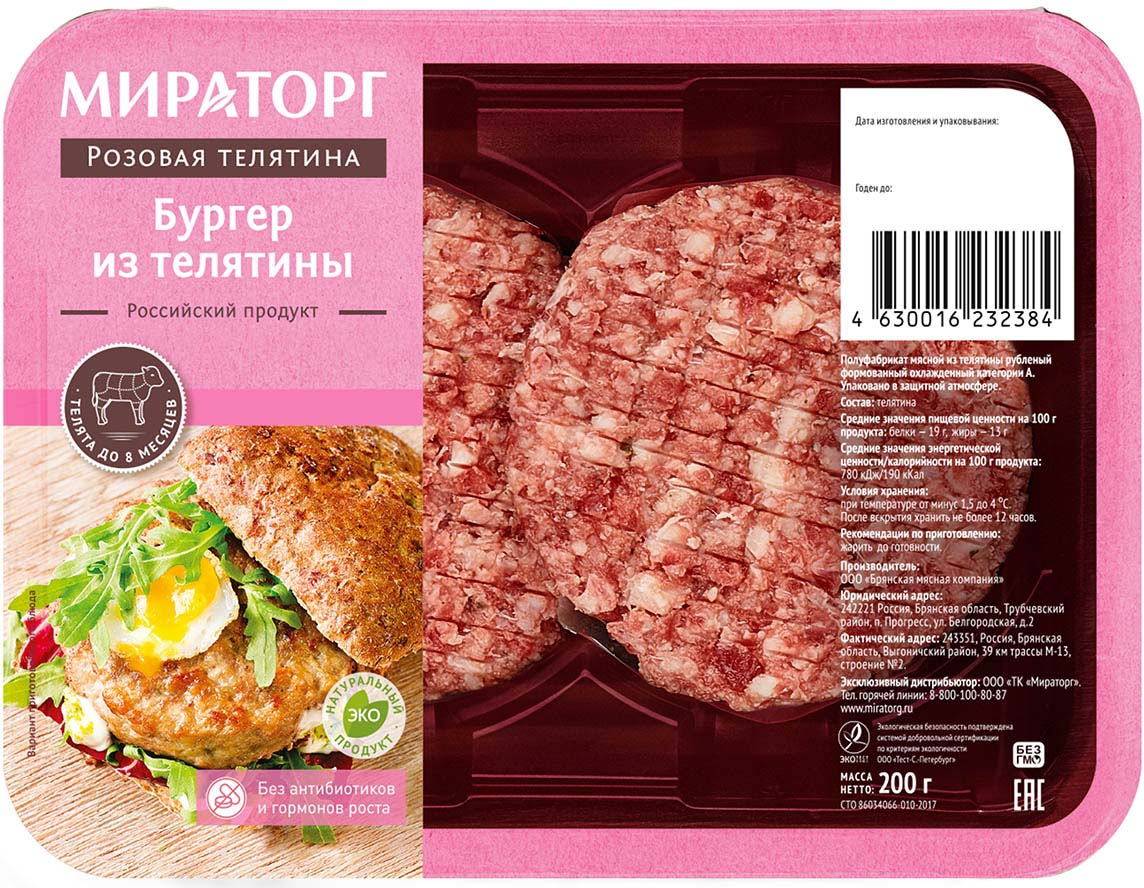 Бургер из телятины Мираторг, охлажденный, 200 г