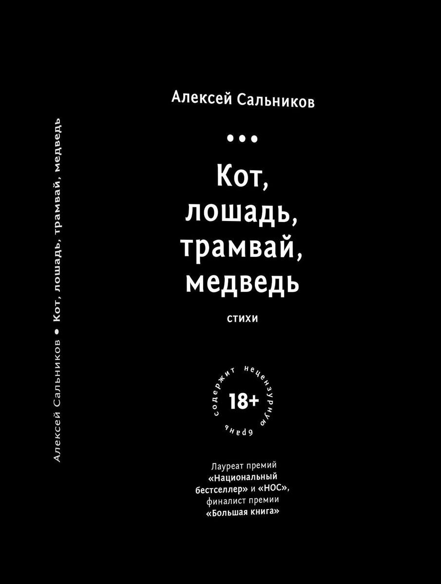 Алексей Сальников Кот, лошадь, трамвай, медведь цена и фото