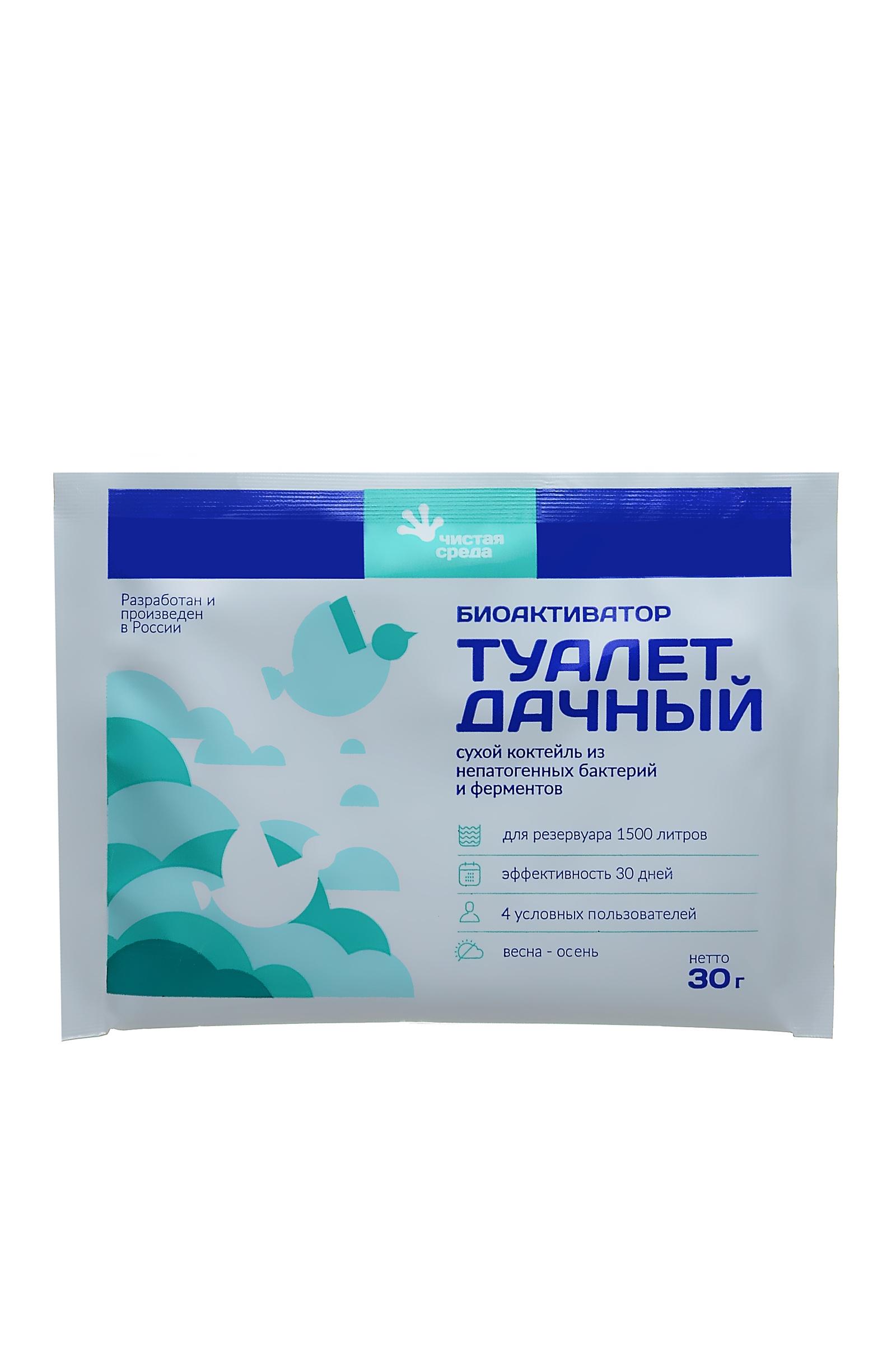 Биоактиватор Чистая среда для дачных туалетов и выгребных ям, 30гр.