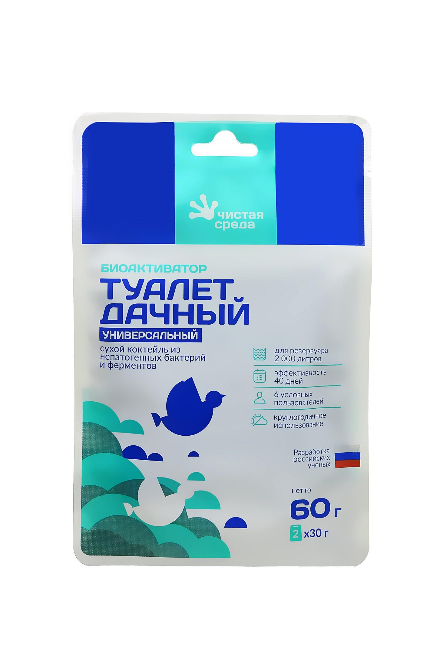 Средство биоактиватор для дачных туалетов и выгребных ям Чистая среда, 60 гр.