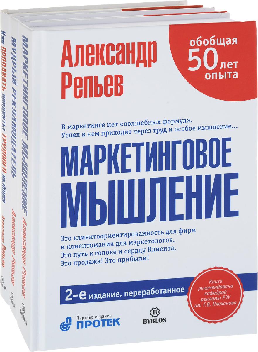 Александр Репьев Маркетинговое мышление. Мудрый рекламодатель. Как продавать продукты трудного выбора (комплект из 3 книг)
