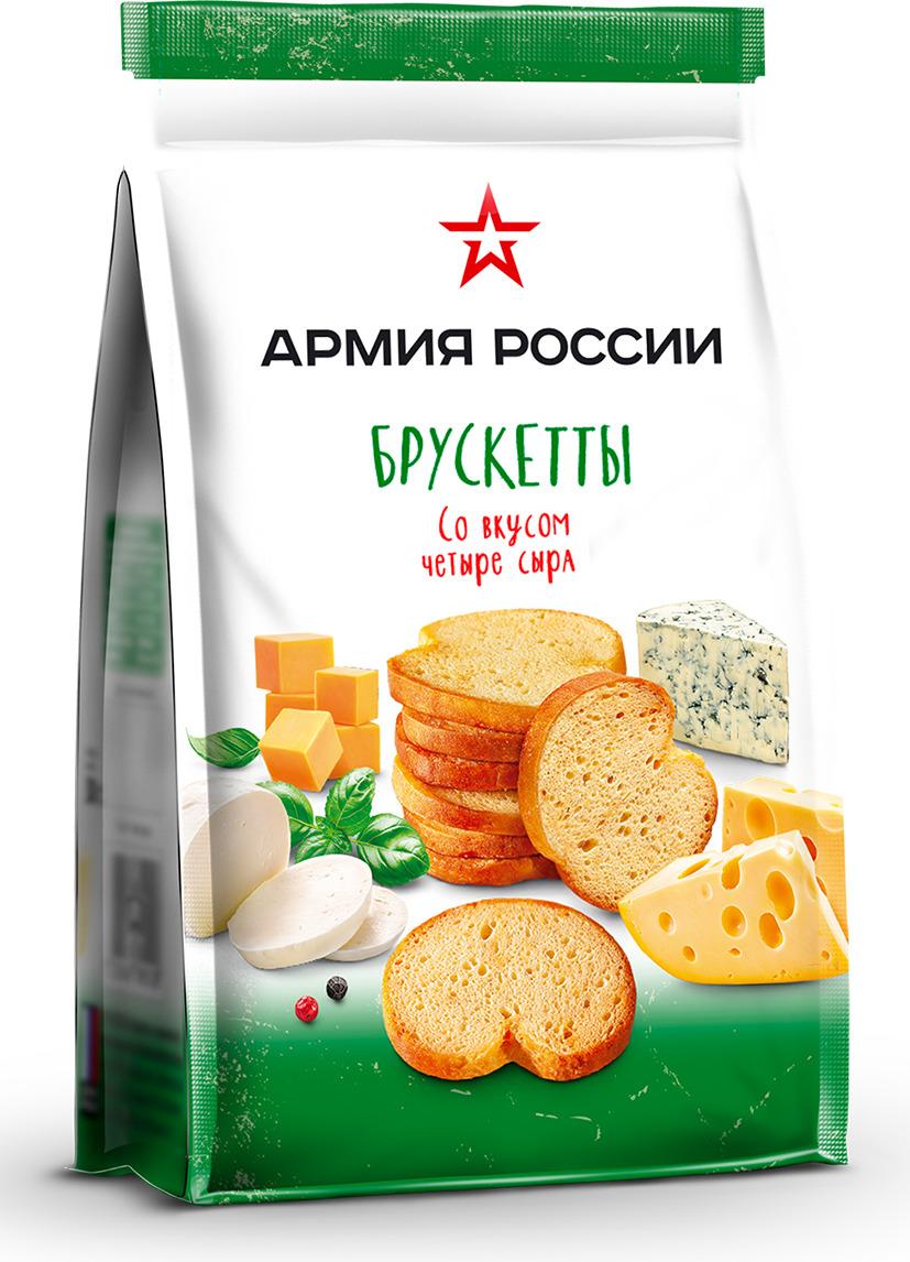 Брускетты Армия России пшеничные со вкусом четыре сыра, 40 г smael армия зеленый