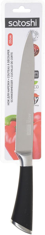"""Нож универсальный Satoshi """"Акита"""", 803030, серый, длина лезвия 20 см"""