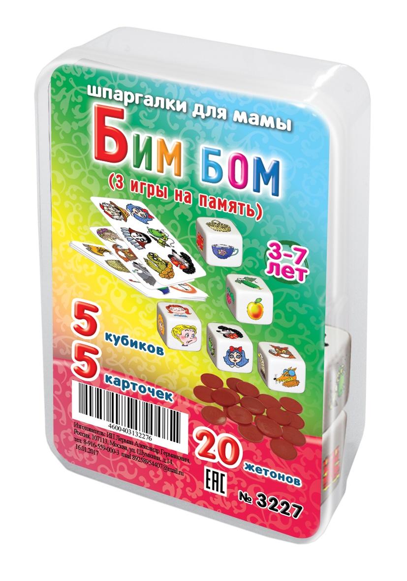 """Настольная игра Шпаргалки для мамы Бим - бом 3-7 лет (мини кубики) для детей в дорогу обучающая развивающая игра3227Как развивать ВНИМАТЕЛЬНОСТЬ у ребёнка? Попробуйте игру с фишками и кубиками.36 прикольных фишек (3 см) + 2 акриловых игровых кубика (2 см) + 1 волчок.Для младших. Фишки лежат картинками вверх. 1 игрок пускает волчок, бросает 2 кубика и, пока крутится волчок, берет фишки, на которых есть выпавшая на кубиках фигура выпавшего на кубиках цвета. Если этого не случилось - игрок пропускает ход. Затем 2 игрок делает то же самое... Кто к концу игры наберет больше фишек - выиграл.Для продвинутых. То же, но если на кубике с цветами выпадет """"пусто"""", то игрок забирает все (!) фишки с выпавшей фигурой. Если выпадет только цвет, но без фигуры, то игрок забирает все (!) фигуры выпавшего цвета.Для старших. То же, но игроки набирают нужные фишки наперегонки одной рукой! Если на обоих кубиках выпадет """"пусто"""", то игроки наперегонки забирают вообще все фишки. У кого больше фишек - выиграл.Не забудьте про призы (курага, дольки яблока, изюм...)!Карманная игра - удобно заниматься и брать с собой!"""