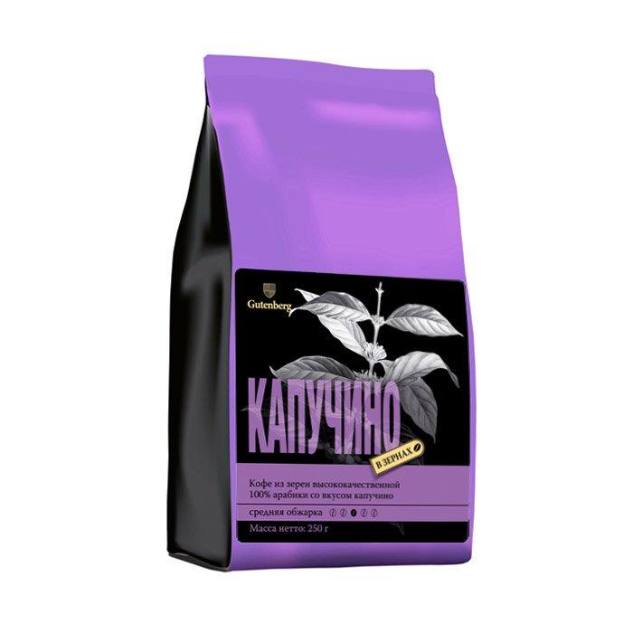 Кофе в зернах Gutenberg Капучино ароматизированный, 250 г кофе в зернах gutenberg кения аа 250 г
