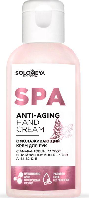 Крем для рук Solomeya Омолаживающий, с амарантовым маслом, 60 мл