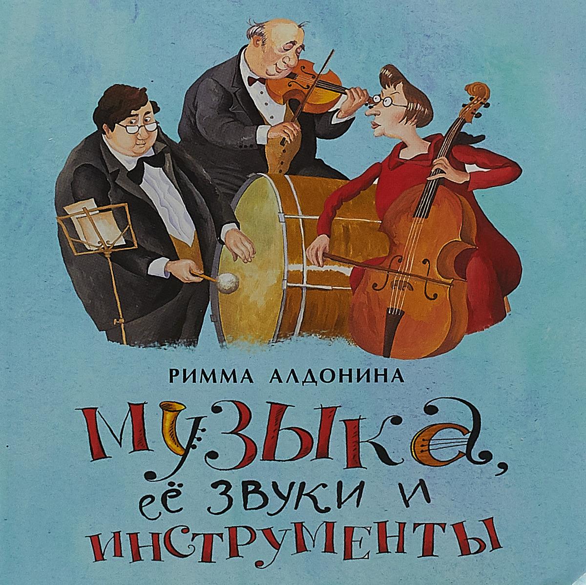 Музыка, ее звуки и инструменты, Римма Алдонина