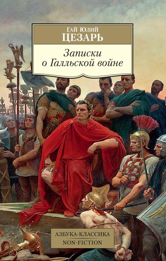 Цезарь Гай Юлий; Покровский Михаил Записки о Галльской войне