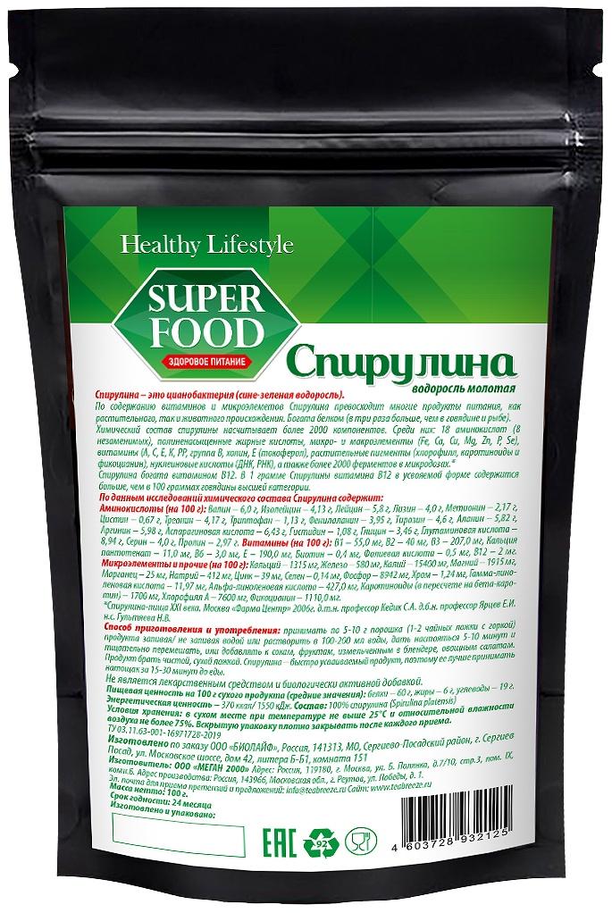 Спирулина водоросль Healthy Lifestyle молотая в пакете зип-лок, 100 г. Healthy Lifestyle