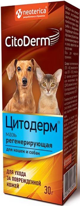 Мазь для животных CitoDerm регенерирующая, 30 г мазь для кожи f