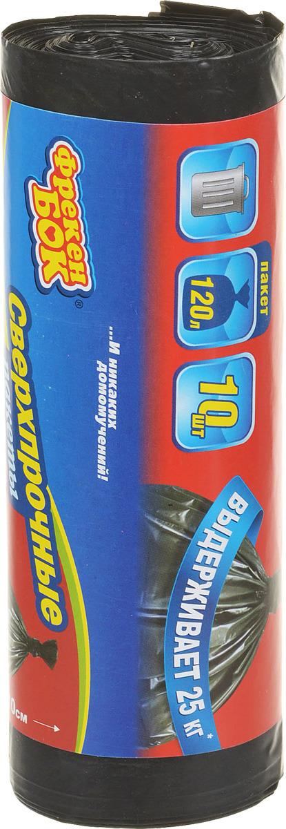 Пакеты для мусора Фрекен Бок, сверхпрочные, цвет: черный, 120 л, 70 х 110 см, 10 шт пакеты для мусора сверхпрочные фрекен бок 60 л 10 шт 60 х 80 см