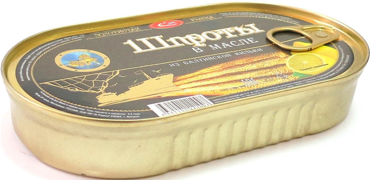 Шпроты в масле Золотистая рыбка из балтийской кильки, 175 г4631141221007Консервы рыбные. Шпроты в масле из балтийской кильки премиум класса. Благодаря специфическим вкусовым свойствам, обеспеченным традиционным методом копчения, с использованием в копчении древесины ольхи, произведенные шпротные консервы уже более 40 лет являются излюбленным деликатесом потребителей.