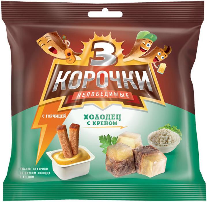 Сухарики ржаные 3 Корочки Холодец хрен + соус горчичный, 60/25 г гренковъ сухарики ржаные с луком и чесноком 100 г